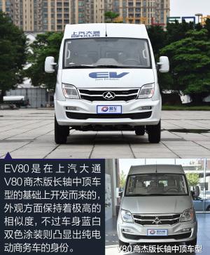 上汽大通MAXUS EV80EV80图解图片