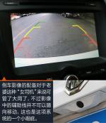 MG 5我家那台车 看易车编辑的真实选择(十九)图片