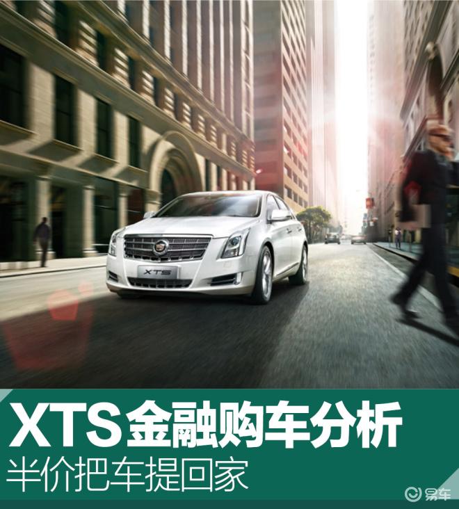 XTS金融购车方案分析