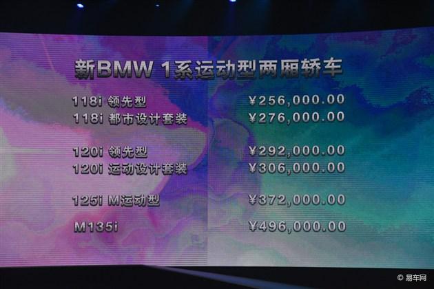 宝马新款1系上市 售25.60万-49.60万元
