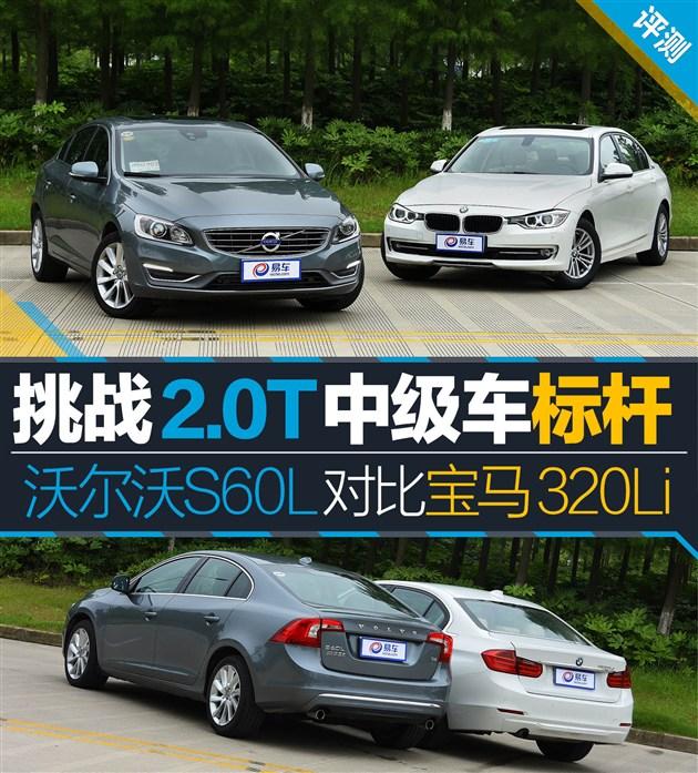 挑战2.0T豪华中级车标杆S60L对比320Li