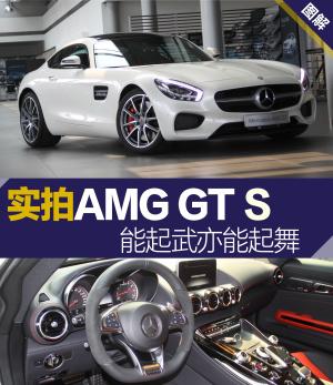 AMG GTAMG GT 图解图片