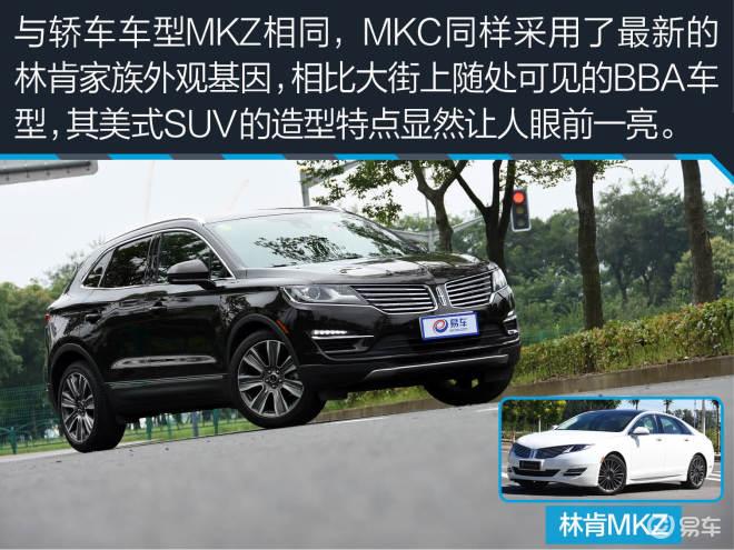 MKC总统系列单车评测