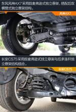 东风风神AX7对比长安CS75