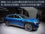 奥迪e-tron quattro Concepte-tron quattro Concept法兰克福车展图解图片