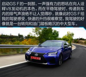 雷克萨斯GS F雷克萨斯GS F试驾图片