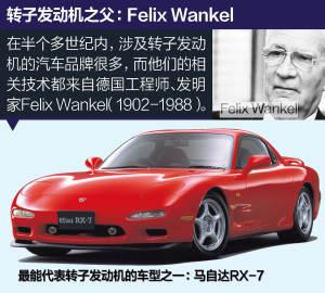 mazda RX-8(进口),RX-8转子发动机历史及车型图片