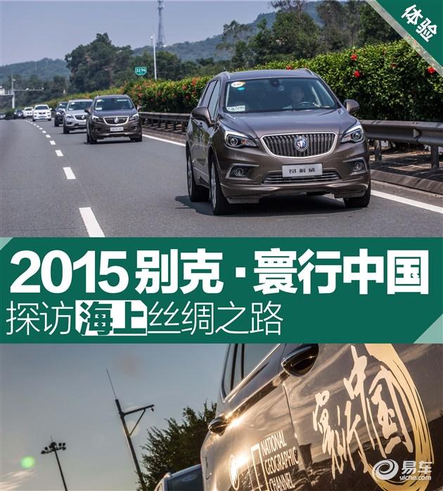 2015别克寰行中国 探访海上丝绸之路