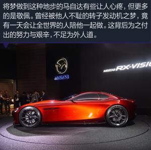 马自达RX-Vision(进口)RX-Vison图解图片