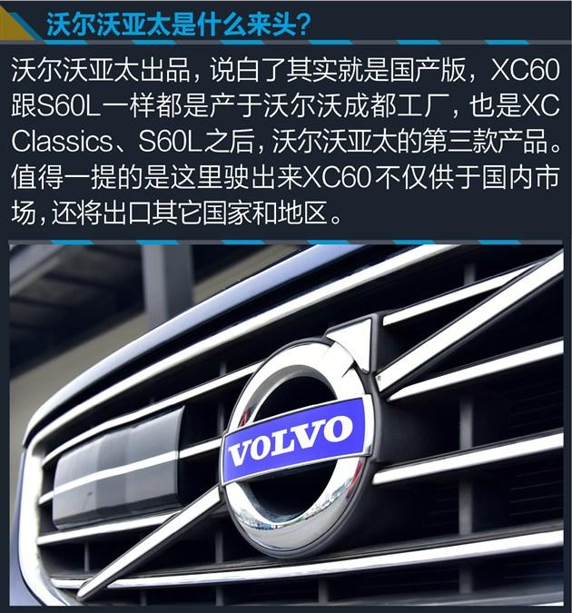 轻快的不像SUV测试沃尔沃XC60T5AWD