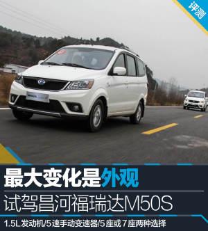 昌河M50昌河M50S试驾图片