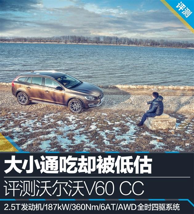 评测沃尔沃V60CC大小通吃却被低估
