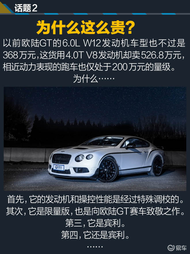 欧陆GT3-R图解