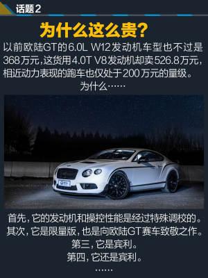 欧陆欧陆GT3-R图解