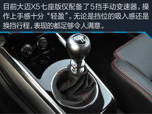 大迈X5大迈 X5 七座版试驾