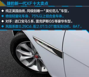 捷豹XF捷豹全新XF试驾图片