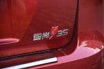 智尚S35 尾标