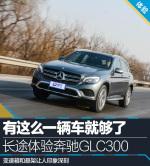 奔驰GLC级奔驰GLC300长途体验图解图片