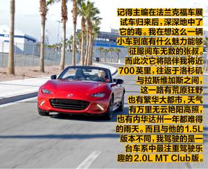 马自达MX-5(进口)试MX-5 2.0L Club版图片