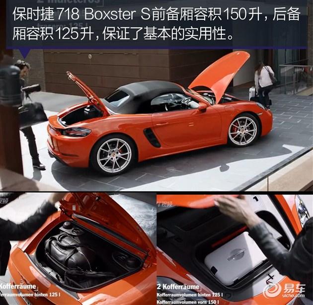 日内瓦车展 图解保时捷718 boxster s