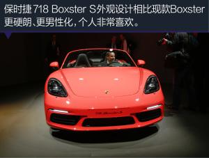 保时捷Boxster保时捷718 Boxster S 车展图解图片