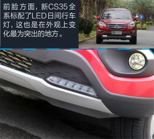 长安CS35CS35 1.5T 图解图片