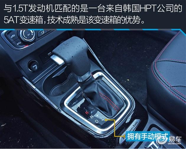 中华V3评测 最新中华V3车型详解高清图片