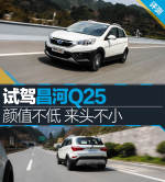 昌河Q25Q25图片