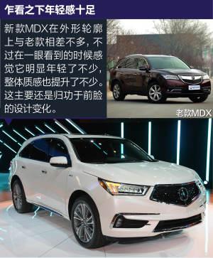 讴歌MDX新款MDX纽约车展图解图片