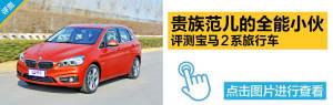 宝马2系旅行车试创新BMW2系旅行车 打响国产前驱首战!图片