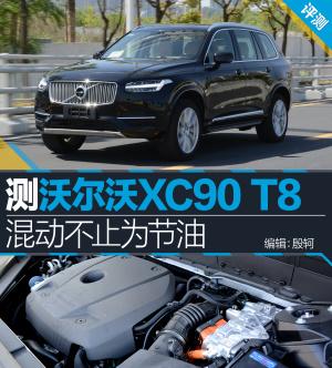 沃尔沃XC90测试XC90T8图片