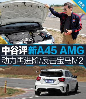 AMG A级中谷评A45