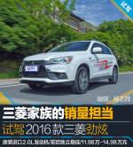 新劲炫ASX三菱家族的销量担当 试驾2016款三菱劲炫图片