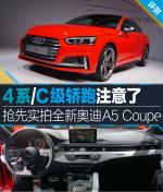 奥迪A5(进口)全新A5 Coupe抢先实拍图片