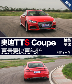 奥迪TTTTS Coupe图片