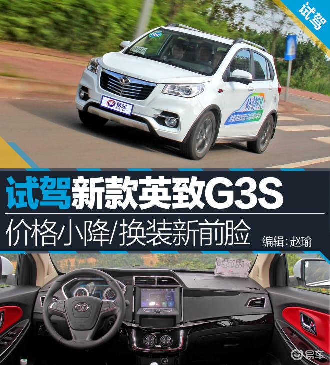 英致G3S 1.5L手动豪华导航版