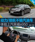 荣威e950荣威e950体验图片