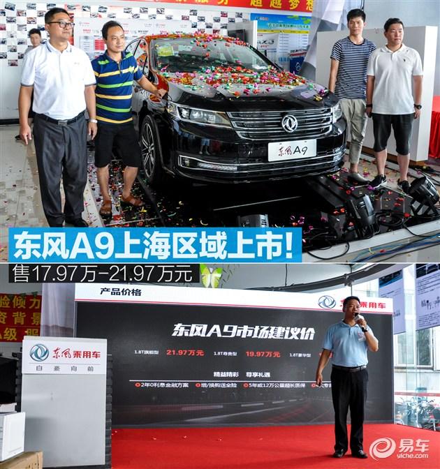 东风A9上海区域上市 售17.97万-21.97万元