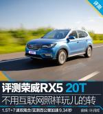 荣威RX5试驾RX5 20T图片