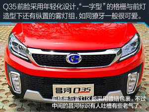 昌河Q35代步也不忘秀颜值 体验北汽昌河Q35图片
