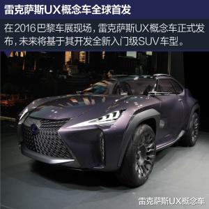 雷克萨斯UX概念车雷克萨斯UX概念车图解图片