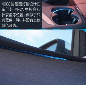 4008试驾东风标致4008图解