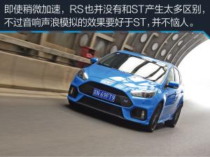 福克斯RS评测福克斯RS图片