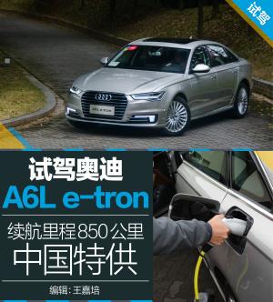 A6LA6L e-tron