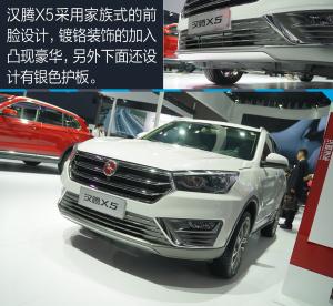 汉腾X5广州车展汉腾X5图解图片