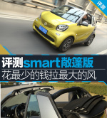 fortwo(进口)smart 0.9T敞篷版 图解图片