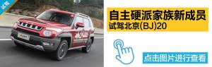 北京BJ20最爷们的城市SUV!测北京(BJ)20手动豪华型图片