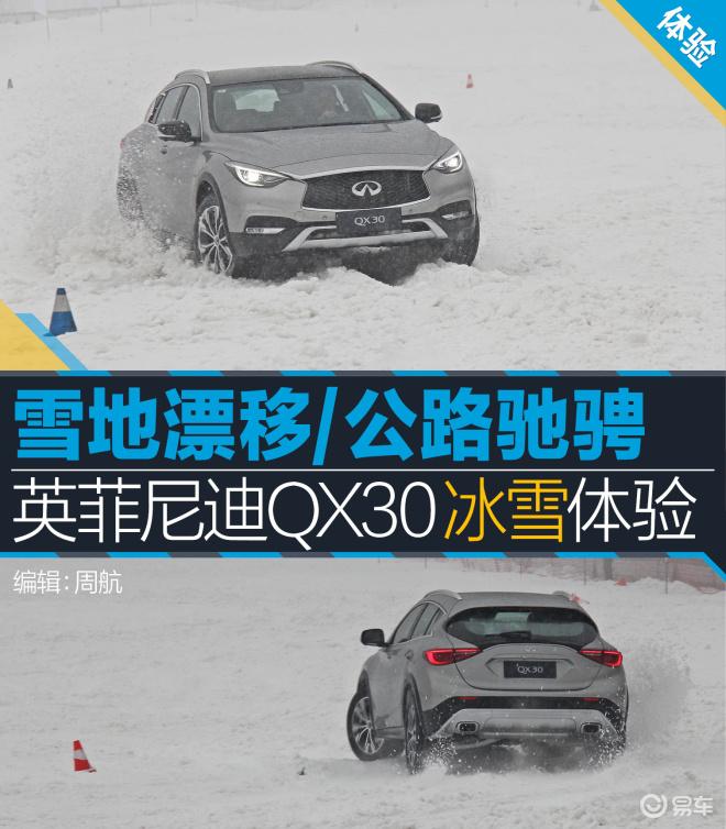 英菲尼迪QX30冰雪体验