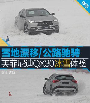 英菲尼迪QX30英菲尼迪QX30冰雪体验图片