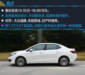 雪铁龙全新C4L评测全新雪铁龙C4L 造型时尚/驾乘很居家图片